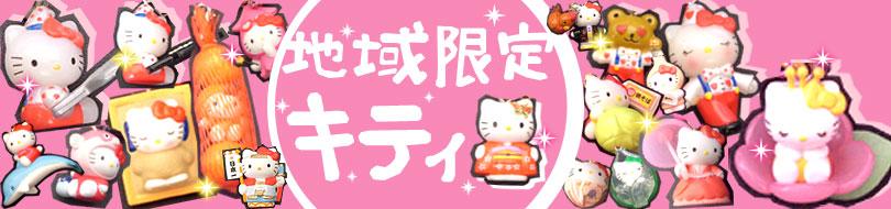 +地域限定キティ+
